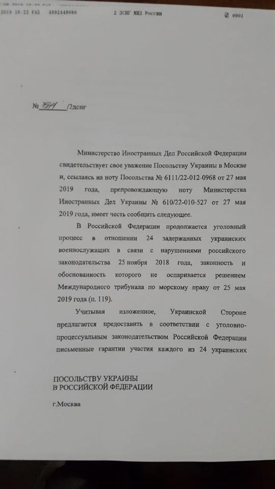 Нота рашистской педерации про украинских моряков