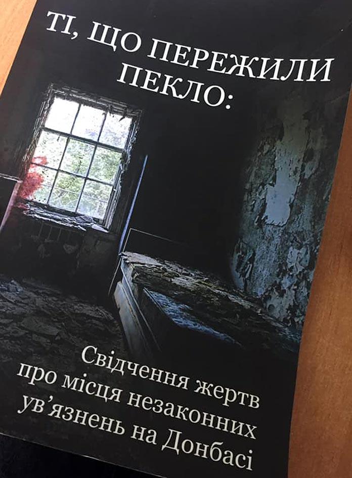 Как рашисты пытали людей в Украине