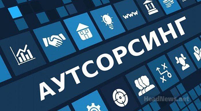 Аутсорсинг. Главные новости Украины сегодня без цензуры