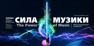 Конкурс Сила Музыки | The Power of Music