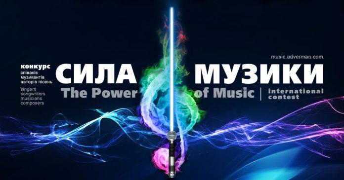 Конкурс Сила Музыки | The Power of Music