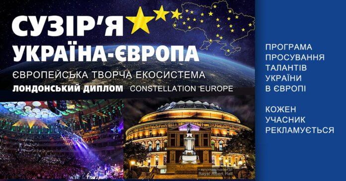 Конкурс Сузір'я Україна-Європа